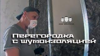 Как сделать перегородку в комнате с шумоизоляцией