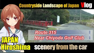 【Japanese landscape】Route315  Near Chiyoda Golf Club in Hiroshima 【scenery from the car】