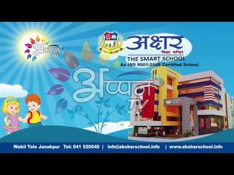 Image result for akshar vidya mandir janakpur nepal
