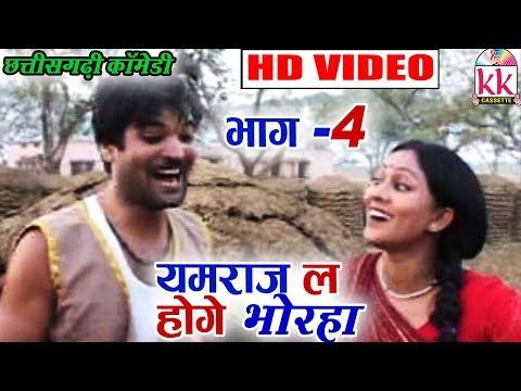 Hemlal Kaushal,Santosh Nishad,Upashna Vaishnav   CG COMEDY Video   Yamraj La Hoge Bhorha (Scene 4)