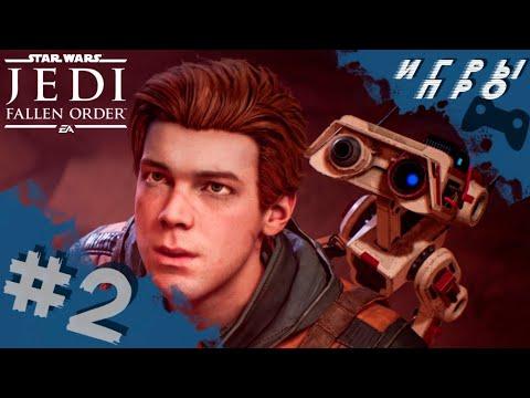 STAR WARS JEDI: Fallen Order | Прохождение #2 | ИГРЫ ПРО звездные войны павший орден | PS4 Pro