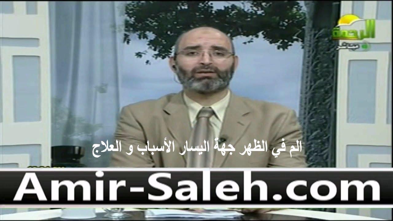 الم في الظهر جهة اليسار الأسباب و العلاج | الدكتور أمير صالح