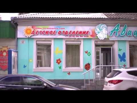 Детское отделение - медицинский центр Авиценна в Симферополе