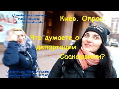 Киев. Опрос. Что