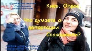 Киев. Опрос. Что думаете о депортации Саакашвили?