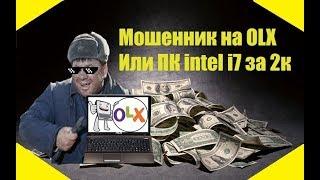 Кидала с olx продает ноутбук intel i7 развод на предоплату