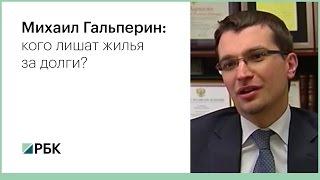 Михаил Гальперин о том, кого лишат жилья за долги?