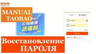 📖 Как Заказать с ТаоБао #6/ Как Восстановить Пароль на Таобао/ #Пошаговый Урок