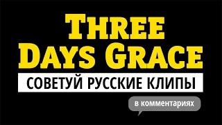 Three Days Grace — советуй русские клипы для «Видеосалона»!