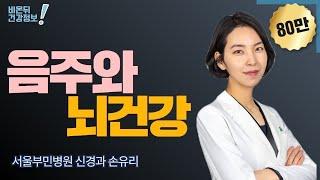 [LIVE] '음주와 뇌 건강' (서울부민병원 신경과 …