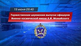 Выпуск офицеров Военно-космической академии им. А.Ф. Можайского
