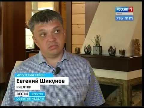 Элитные дома под Иркутском догоняют по ценам Москву