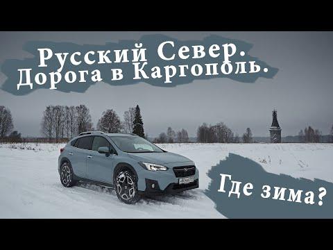 Путешествие на Русский Север  Дорога в Каргополь