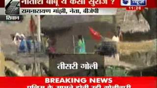 India News : Firing in Siwan district of Bihar