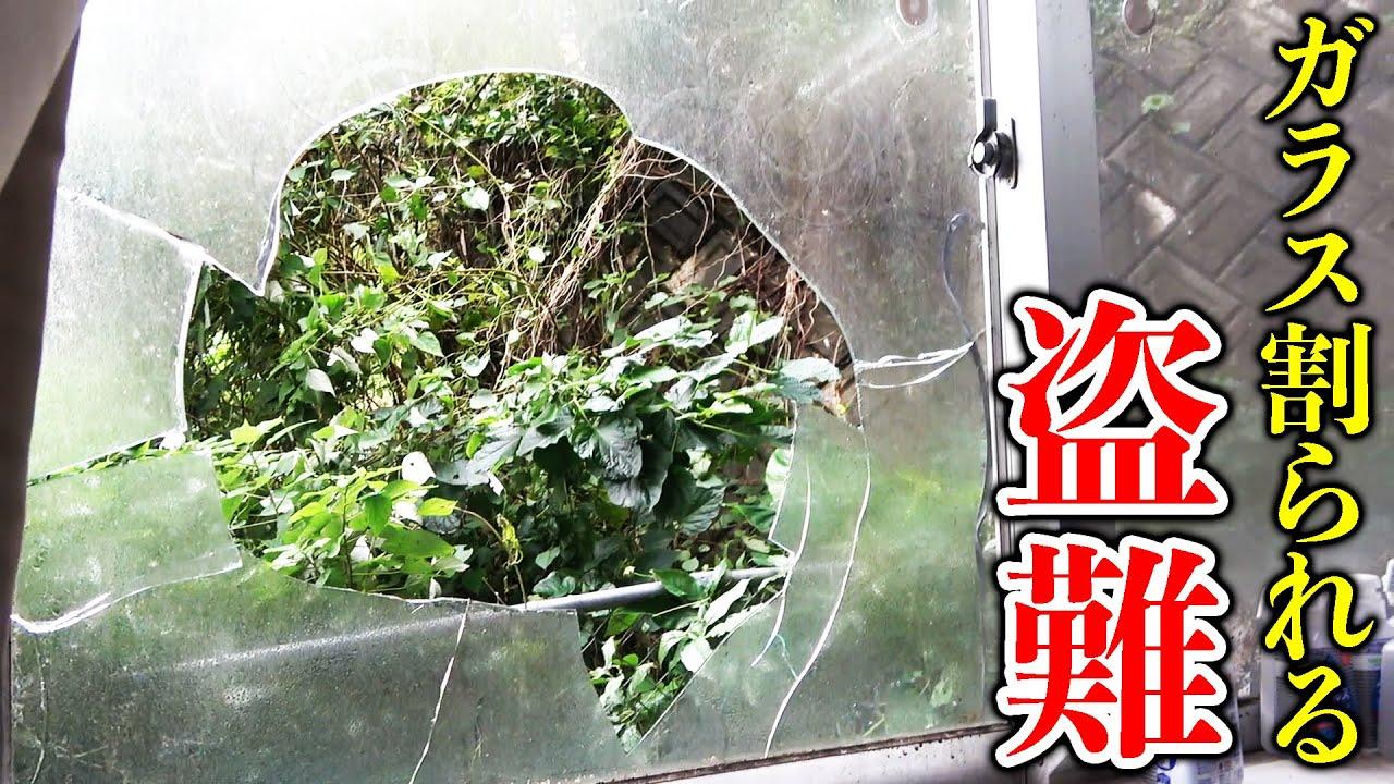 【事件】何者かに事務所のガラスが割られました!
