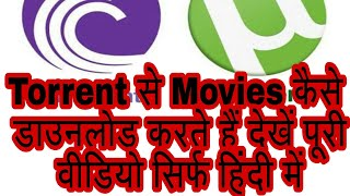 How to download full movies with Torrent app, download any movie from Torrent, Torrent Android app