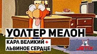 Уолтер Мелон - 30 Серия (Карл Великий + Львиное Сердце)