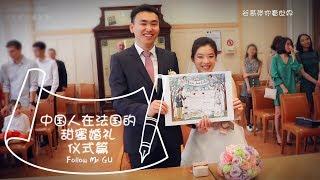 【中国人在欧洲】【法国的甜蜜婚礼 第一章 仪式篇】中国人在欧洲是怎么结婚的?谷哥带你看世界