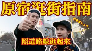 東京原宿 潮流逛街指南|照這路線走就對了 採購行程大公開  這裡可不只有SUPREME