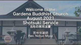 August 2021 shotsuki NM