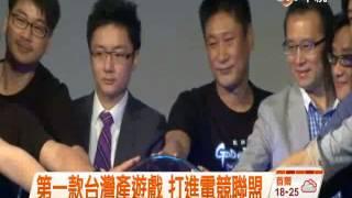 【中視新聞】第一款台灣產遊戲 打進電競聯盟    20140619