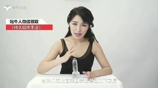 性的教育视频版.