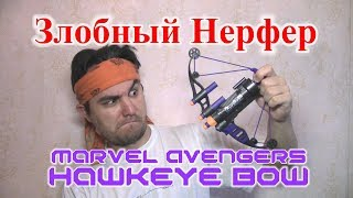 [ОБЗОР НЁРФ] Марвел Мстители - Лук Соколиного Глаза (Hawkeye Bow)