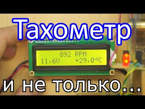 Тахометр + Вольтметр + Термометр