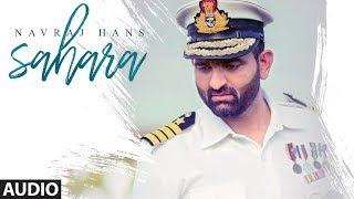 Sahara: Navraj Hans Feat Swati Mehra (Full Audio Song) | Latest Punjabi Songs 2018 | T Series