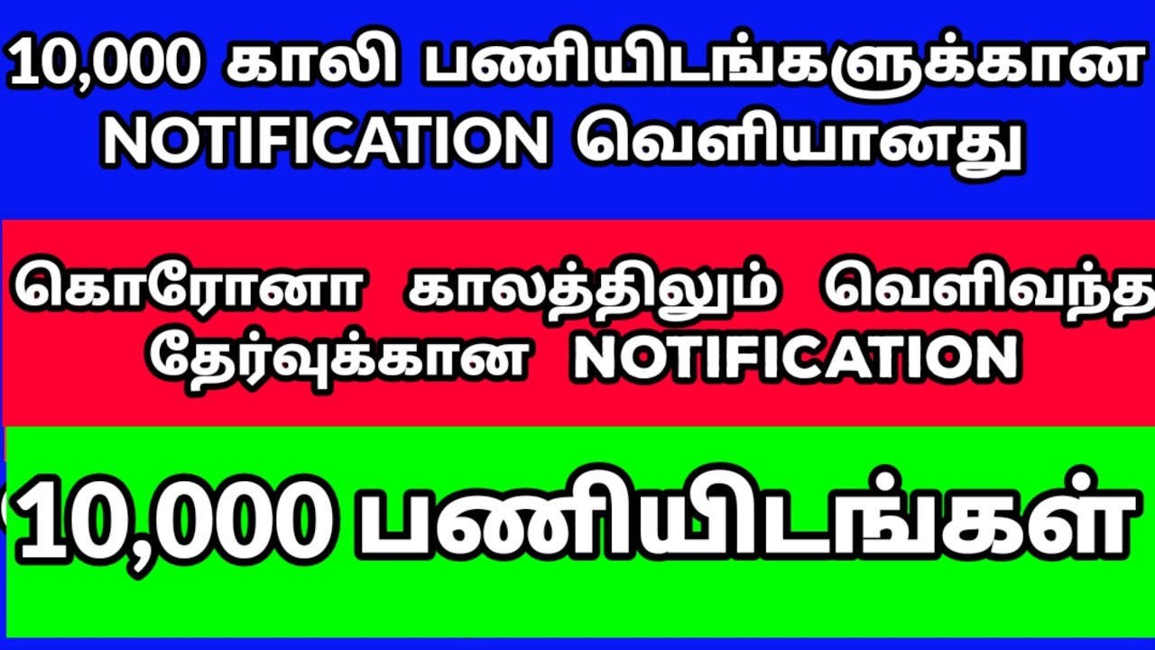 NOTIFICATION Released for 10,000 vacancies