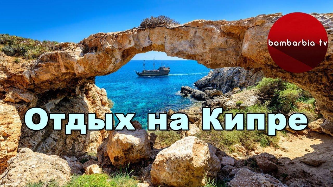 Кипр: впечатления через год жизни. 28 фактов о Кипре: ожидание .