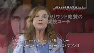 イヴァナ・チャバック【日本版】PV