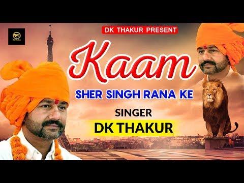 Kaam Sher SIngh Rana Ke II New Rajputana Song II DK Thakur 2018