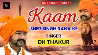 New Rajputana Song 2019   Sher singh rana song    Rajputana song   Sher singh rana 2019