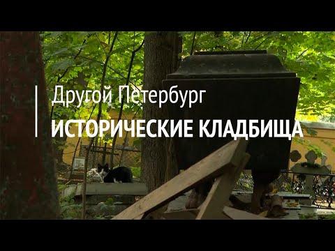 Другой Петербург. Исторические кладбища
