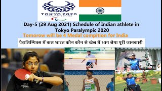Day-5 (29 Aug) schedule of India in Paralympic 2021 | Bhvina Patel final match, Jyoti, Nishad,Rampal