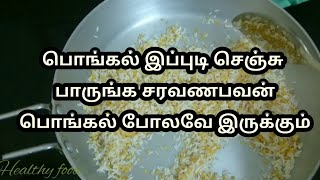 Ven Pongal Recipe   How to make ven pongal