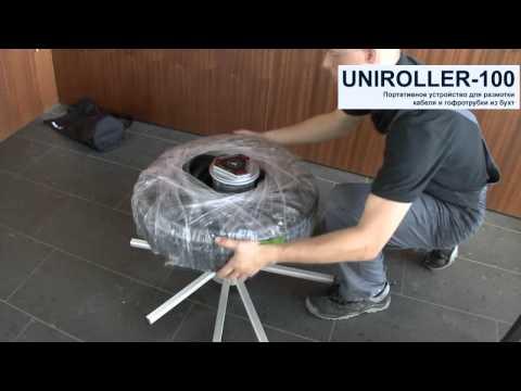 видео: uniroller-100 устройство для размотки кабеля в бухтах
