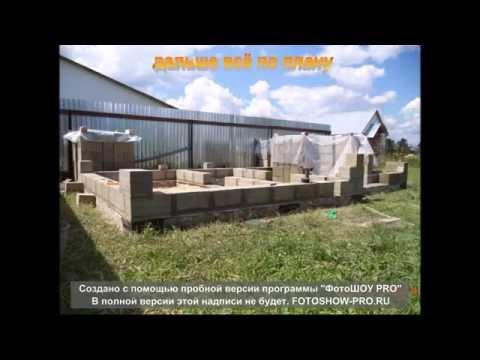 видео: Баня из (арболита) опилкобетона своими руками часть 2