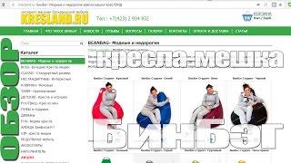 Обзор кресла-мешка БинБэг. Интернет-магазин бескаркасной мебели kresland.ru