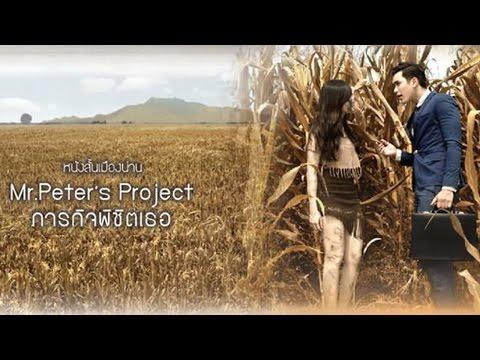 Mr.Peter's Project ภารกิจพิชิตเธอ ภาพยนตร์โดย ณเดชน์ คูกิมิยะ UHD 4K