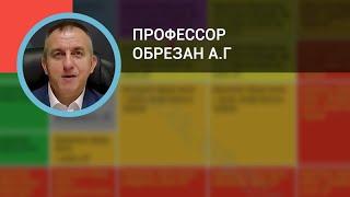 профессор Обрезан А.Г.: Шкалы сердечно-сосудистого риска и их применение в кардиологической практике