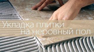 Укладка плитки на неровный пол(Укладка плитки на неровный пол., 2014-05-08T12:47:27.000Z)