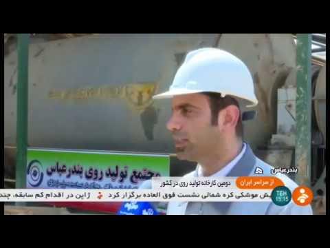 Iran BZPC Zinc ingot production, Bandar-e Abbas county توليد شمش روي شهرستان بندرعباس ايران
