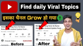 Grow youtube channel fast | youtube videos daily topic | how to find viral topics for youtube videos