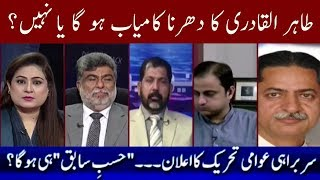 News Talk With Aasma Chudhary | 16 January 2018 | Neo News