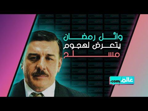 الفنان وائل رمضان يتعرض لهجوم مسلح على طريق بيروت والجمهور يشكك بصدق روايته