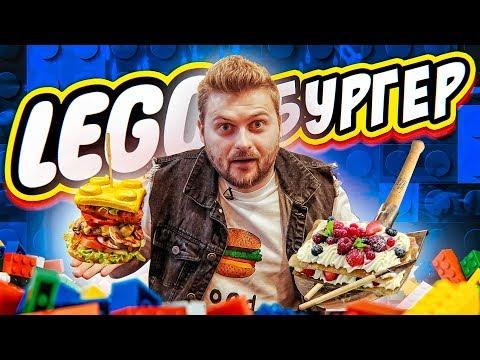 Лего-бургер, десерт на лопате / Самая необычная еда / Ресторан у Дяди Макса
