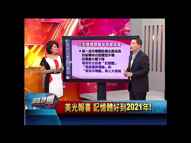 股市現場*鄭明娟【記憶體迎大牛市?】20180525-2(孫慶龍)