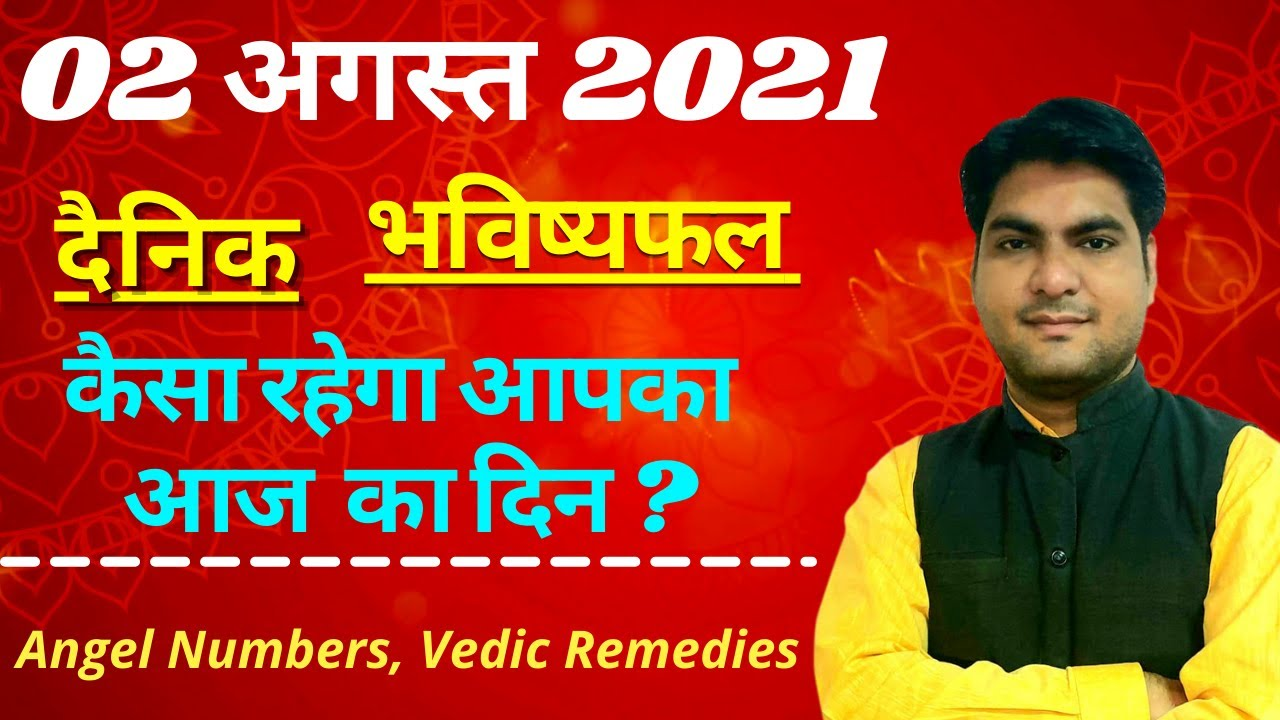 #02 #August #2021   How will your day be?   #Astrological #Help For #YOU   #Astrologer #RohanSharma